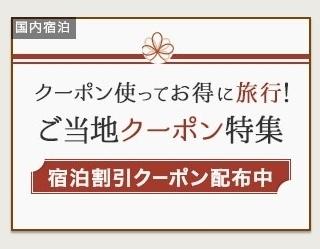 楽天トラベル クーポン使ってお得に旅行!.jpg