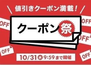 楽天トラベル クーポン祭.jpg