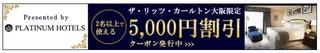 楽天トラベル ザ・リッツ・カールトン大阪5,000円割引クーポン.jpg