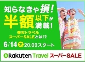 楽天トラベル スーパーセール.jpg