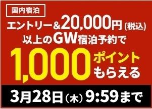 楽天トラベル スーパーGW.jpg