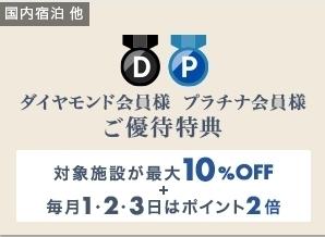 楽天トラベル ダイヤモンド会員&プラチナ会員限定 優待特典.jpg
