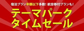 楽天トラベル テーマパークタイムセール.jpg