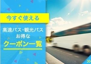 楽天トラベル バスクーポン.jpg