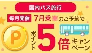 楽天トラベル バス旅行ポイント5倍.jpg