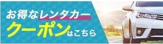 楽天トラベル レンタカークーポン.jpg