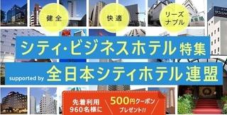 楽天トラベル 全日本シティホテル連盟特集2018.jpg