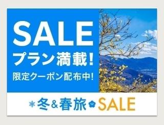 楽天トラベル 冬&春旅SALE.jpg