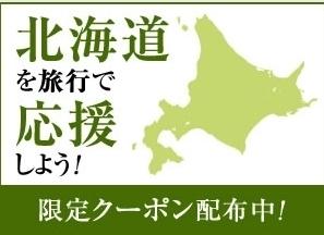 楽天トラベル 北海道を旅行で応援しよう!.jpg