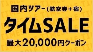 楽天トラベル 国内ツアータイムセール.jpg