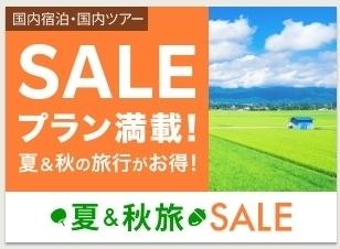 楽天トラベル 夏&秋旅SALE.jpg