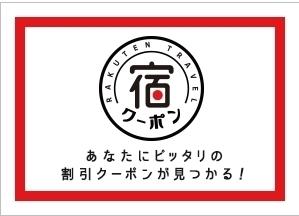 楽天トラベル 宿クーポン.jpg