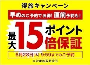 楽天トラベル 得旅キャンペーン.jpg