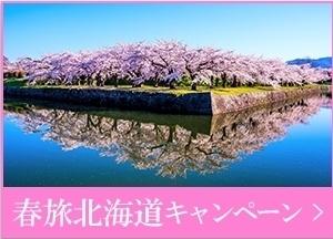 楽天トラベル 春旅北海道キャンペーン!.jpg