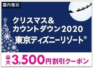 楽天トラベル 東京ディズニーリゾートRクリスマス&カウントダウン2020.jpg