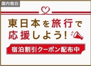 楽天トラベル 東日本を応援.jpg