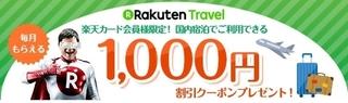 楽天トラベル 楽天カード会員限定クーポン.jpg