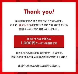 楽天トラベル 楽天市場購入者特典 1,000円割引クーポン.jpg