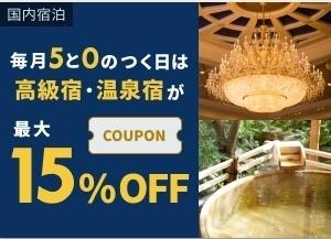 楽天トラベル 毎月5と0のつく日は国内高級宿・温泉宿が最大15%OFF!.jpg