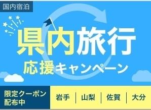 楽天トラベル 県内旅行応援キャンペーン.jpg