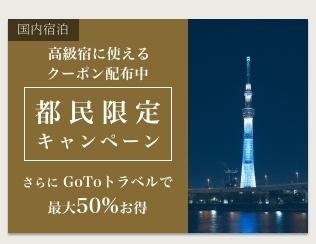 楽天トラベル 都民限定キャンペーン.jpg