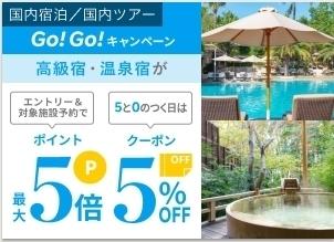 楽天トラベル 高級宿・温泉宿がポイント最大5倍!.jpg