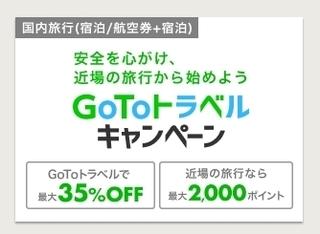 楽天トラベル Go To キャンペーン.jpg