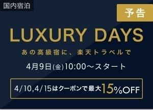 楽天トラベル LUXURY DAYS.jpg