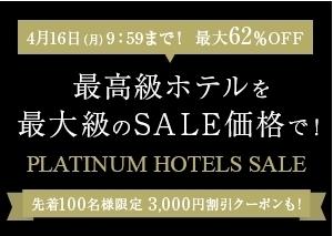 楽天トラベル PLATINUM HOTELS SALE.jpg