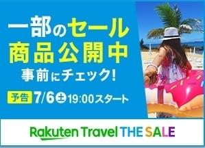 楽天トラベル THE SALE 予告ページ.jpg