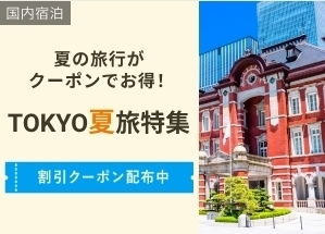 楽天トラベル TOKYO夏旅特集.jpg