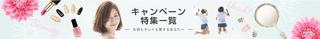 楽天ビューティ キャンペーン.jpg