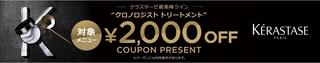 楽天ビューティ ケラスターゼメニュー2,000円OFF限定割引クーポン.jpg