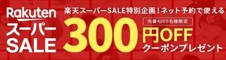 楽天ビューティ スーパーセール限定クーポン.jpg