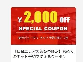 楽天ビューティ 仙台エリア限定クーポン.jpg