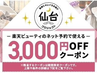 楽天ビューティ 仙台市の美容室限定クーポン.jpg