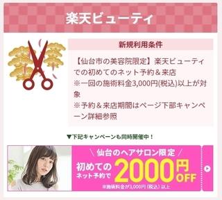 楽天ビューティ 初回利用者限定仙台クーポン.jpg