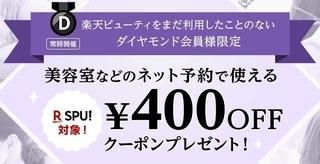 楽天ビューティ 初回限定クーポン.jpg