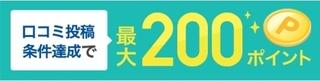 楽天ビューティ 口コミ投稿キャンペーン.jpg