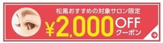 楽天ビューティ 松風クーポン.jpg