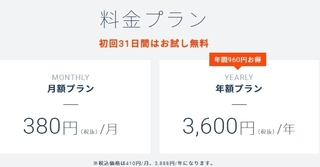 楽天マガジン 料金プラン.jpg
