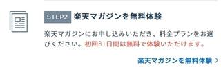 楽天マガジン 無料体験.jpg
