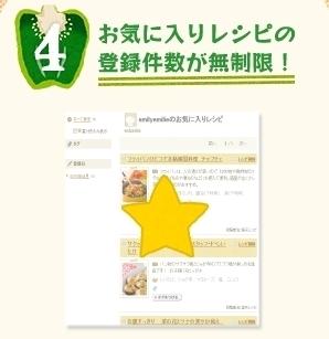 楽天レシピ レシピ登録無制限.jpg