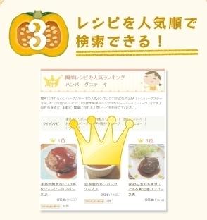 楽天レシピ 人気順検索.jpg