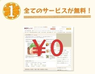 楽天レシピ 無料.jpg