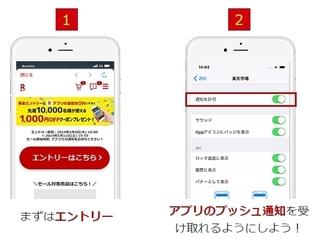 楽天市場公式アプリ限定クーポン 獲得手順.jpg