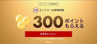 楽天車検 ダイヤモンド会員限定.jpg