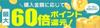 楽天TV 60倍ポイント還元.jpg