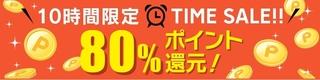 楽天TV 80%ポイント還元.jpg