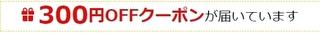 楽天kobo 300円OFFクーポン.jpg